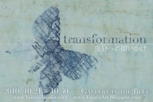 Yasuyo Tanaka's Solo Show